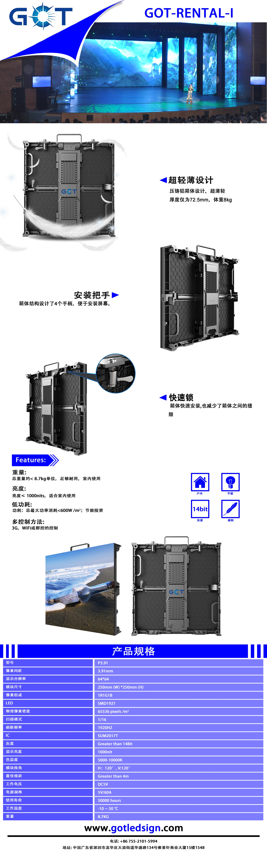 GOT-RENTAL-I(中).jpg